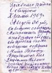 Исторические фотографии Вознесенского храма на Городке
